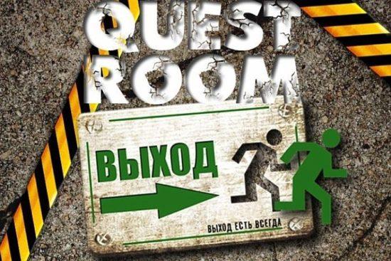 выбор квест-комнаты