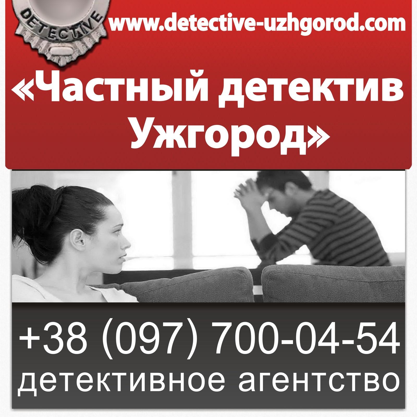 Приватний детектив Ужгород