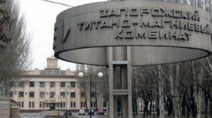 «Горхимпром» начал проектирование 3 производственных участков для ЗТМК