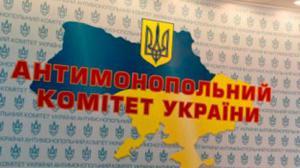 АМКУ намерен выставить штраф «Газпрому»