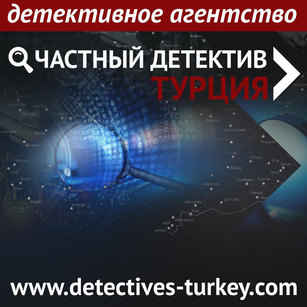 Детективное агентство в Турции