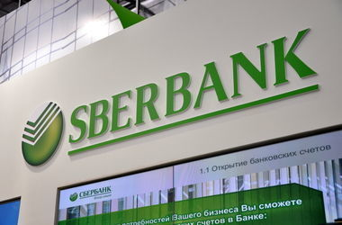 Две украинские госкомпании завершили реструктуризацию кредитов в «Сбербанке России»