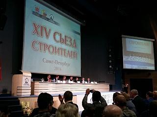 XIV съезд строителей Санкт-Петербурга