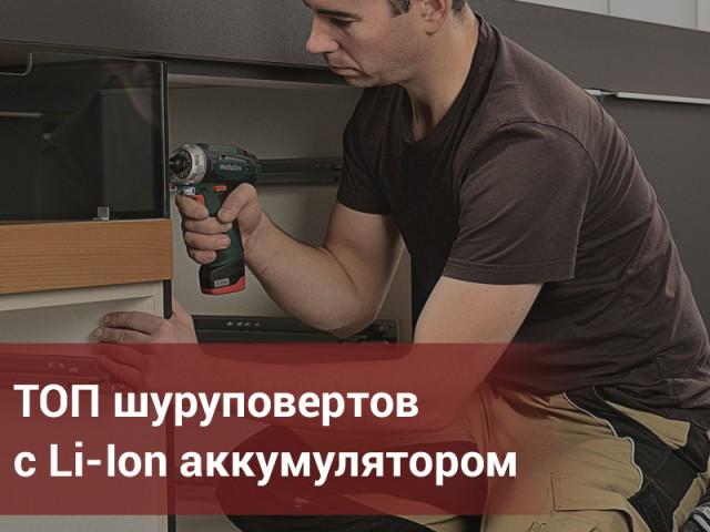 Рейтинг лучших Li-On шуруповертов